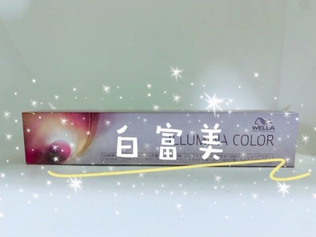 WELLA 威娜 ILLUMINA COLOR單支染膏80G 裸膚/暮光/森林/遊獵/灰紫/珊瑚/海洋(雙氧乳請另購)