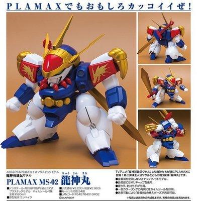 PLAMAX MS-02 龍神丸 組裝模型 .