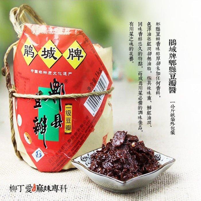柳丁愛☆鵑城牌郫縣豆瓣醬 一級1000g【A139】 醬香型