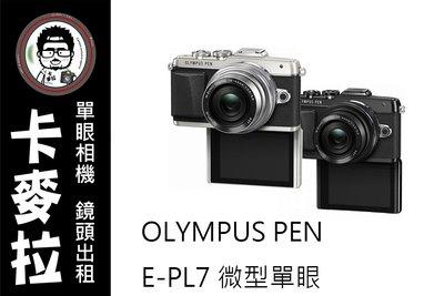 台南 卡麥拉 微型單眼 出租 微單 Olympus EPL7 E-PL7 14-42mm 翻轉螢幕 電動變焦鏡頭