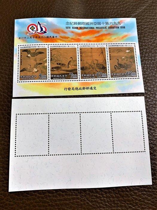 【有一套郵便局】台灣郵票 紀261 1996第十屆亞洲國際郵展紀念郵票(85年)小全張 上品