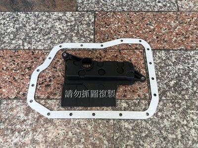 豐田 CAMRY 06- PREVIA 07- SIENNA 3.5 ES350 RX350 全新 變速箱濾網 含墊片