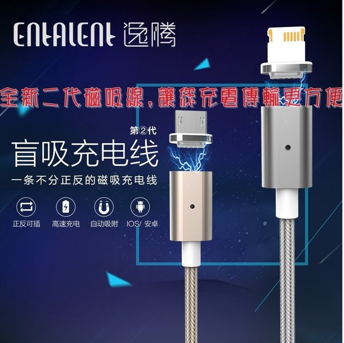 Entalent 逸騰 2.4A 2代磁吸線 快充傳輸線 編織  IOS iphone 5S//6/6S/7-阿晢3C