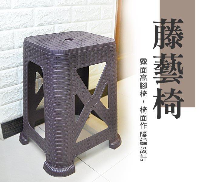【藤藝椅45CM】聯府 椅子 休息椅 塑膠椅 堆疊椅 keyway 聯府椅 KGB790 [金生活]