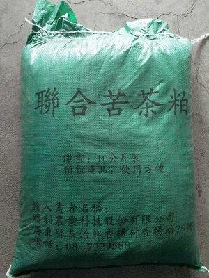 [樂農農] 聯合苦茶粕 10kg 茶皀素成分12%以上(政府檢驗機構報告、或GLP認證實驗室的檢驗報告)