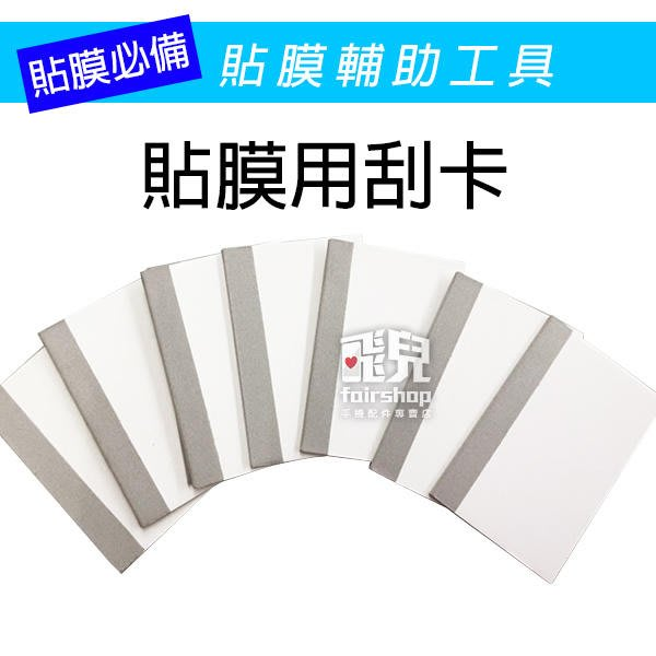 貼膜用刮卡 螢幕保護貼 鋼化膜 玻璃貼刮板 輔助用具 專用刮卡 除氣泡小刮卡 玻璃貼工具 73 1