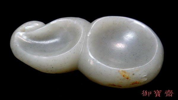 【御寶齋】--{葫蘆形水洗}--明--和闐籽玉包漿厚..// 特價只給第一標 //