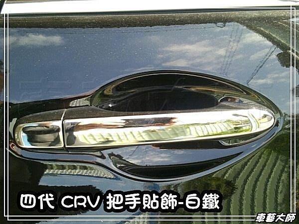 ☆車藝大師☆批發專賣 HONDA 4代 12年 CRV 專用 黏貼式 白鐵 外把手貼飾 四代 SUPER
