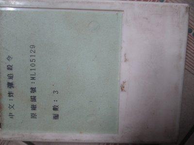 LD影碟(中文字匣)~ Blown Away炸彈追殺令電影