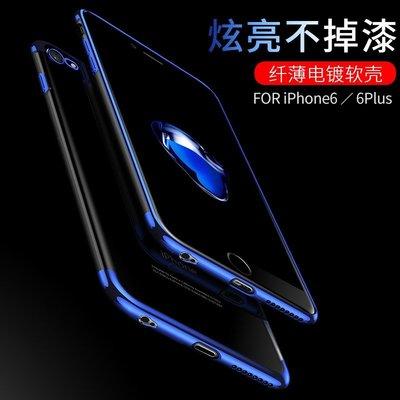 蘋果 iPhone6s plus 手機殼 iPhone 6 矽膠套 i6保護套 超薄 透明 軟殼 流光電鍍 晶耀系列