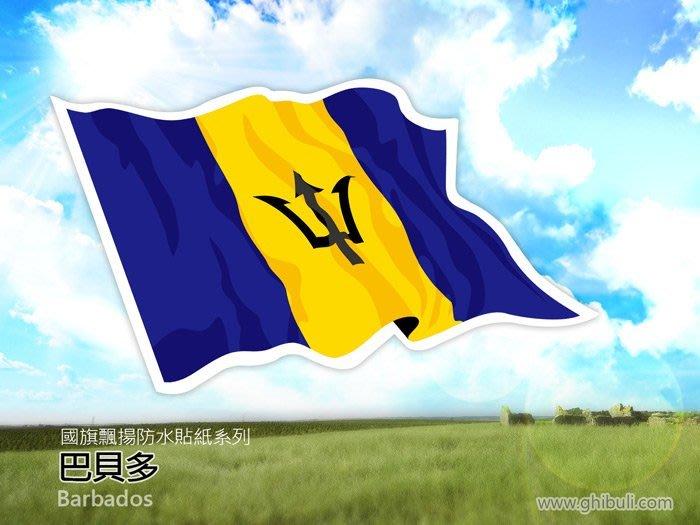 【衝浪小胖】巴貝多國旗飄揚登機箱貼紙/抗UV防水/Barbados/多國款可收集和客製