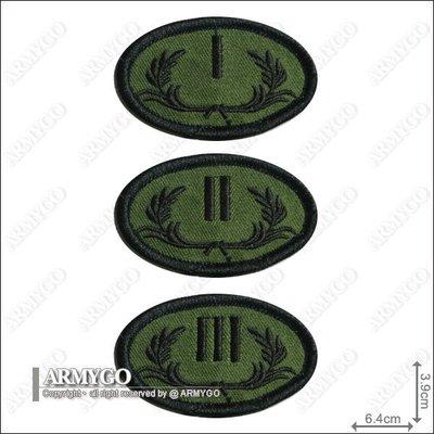 【ARMYGO】士官督導長胸徽布章-尉級 (三種階級可選擇)
