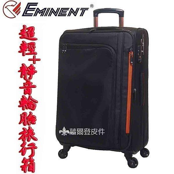 【葳爾登】萬國通路24吋EMINENT【超輕可加大】登機箱多功能行李箱雙排八輪旅行箱24吋5864