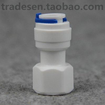 戀物星球 凈水器配件 內牙接頭內牙快接頭 內絲快速接頭內絲直接純水機配件/10件起購