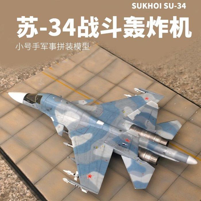 解憂zakka~ 小號手拼裝軍事模型 仿真1/144 俄羅斯蘇SU-34戰斗轟炸機航模飛機#積木#拼圖#玩具
