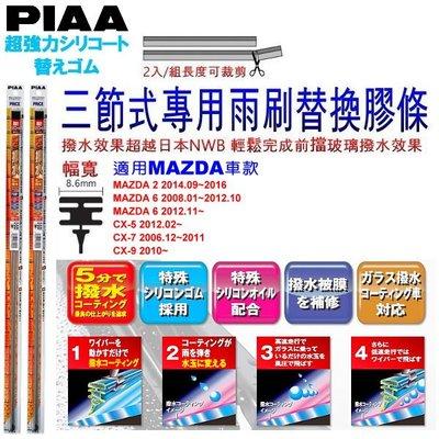 和霆車部品中和館—日本PIAA 超撥水 MAZDA 馬6 M6 原廠竹節式雨刷替換膠條 寬幅8.6mm/9mm