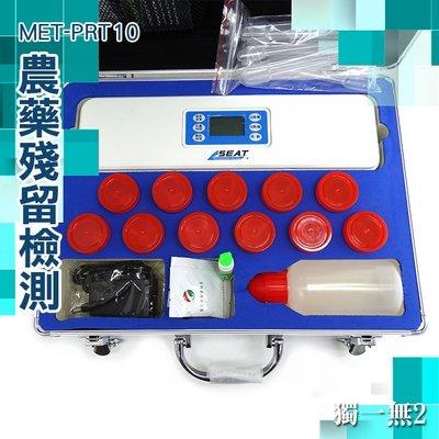《獨一無2》農藥殘留檢測儀 農殘速測儀 測試儀 茶葉 蔬菜 水果 農藥殘留 MET-PRT10