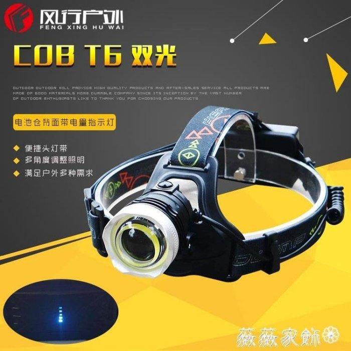 頭燈 風行戶外COB 強光頭燈T6 LED充電騎行照明防水巡邏礦燈變焦