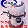 『朕益批發』免運 東成牌 TCF-335 20公升 乾濕兩用吸塵器 工業吸塵器 超靜音 低噪音 洗車場專用 汽車美容專用