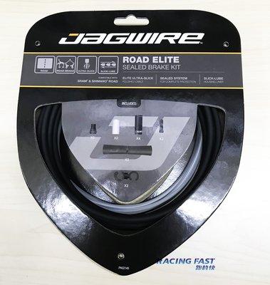 JAGWIRE SCK050 Road Elite Sealed Brake公路車低摩擦全防護煞車線管 尊爵款☆跑的快☆