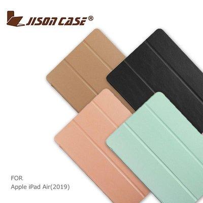 --庫米--JISONCASE JISONCASE Apple iPad Air(2019) 三折側翻皮套 可站立