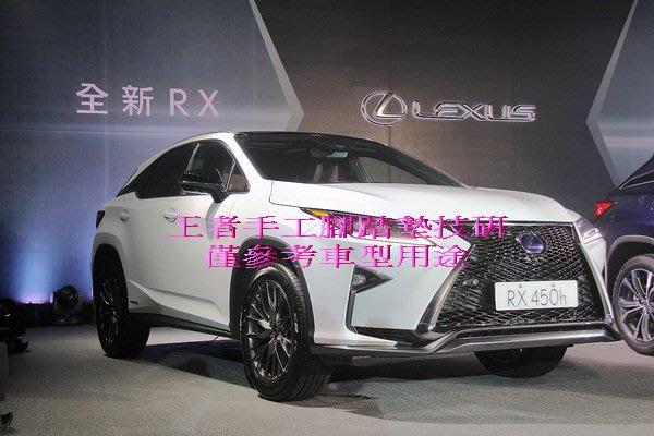 2015年10月-2020年LEXUS凌志4代RX系列手工頂級專業立體防水橡膠腳踏墊2排+後車廂$6,500