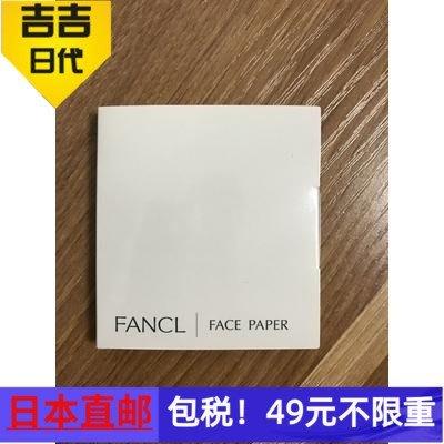 DM INTER美日本代購直郵 FANCL芳珂無添加 面部吸油紙 300張便攜吸油面紙