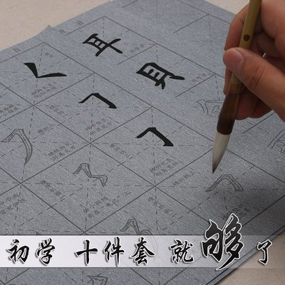 【AMAS】-筆畫水寫布 偏旁部首歐體楷書 水寫毛筆字帖套裝 毛筆套裝 初學