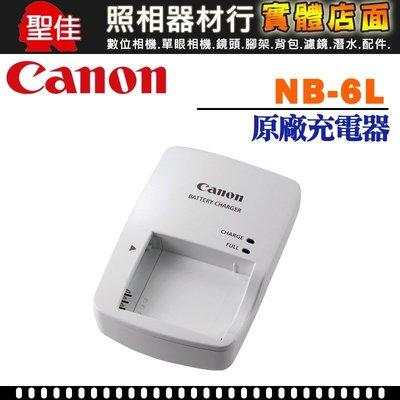 【聖佳】Canon NB-6L NB6L 原廠充電器 (裸裝)