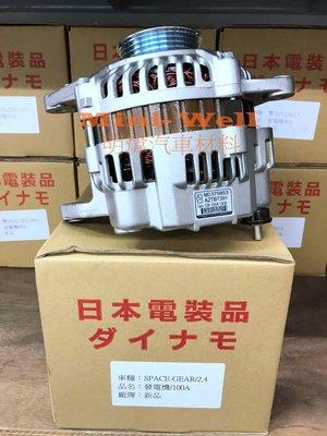 ※明煒汽車材料※三菱 SPACE GEAR 2.4 / FREECA / 得利卡 2.4 100A 日本件 新品 發電機