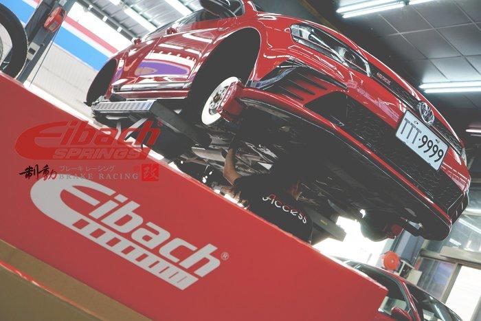 Golf GTI CS 對應德國 Eibach 前後.防傾桿 Eibach 防傾桿 短彈簧 底盤升級套件 / 制動改