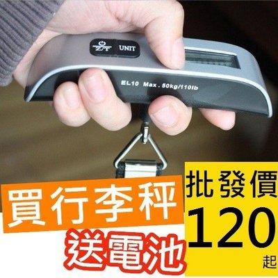 旅行 行李秤 耐重50kg 手提秤 攜帶式 液晶顯示 電子秤 旅行 磅秤 旅行 旅遊 收納包 行李箱 【RS354】
