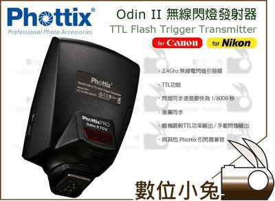 數位小兔【Phottix Odin II 無線 閃燈發射器 Nikon】TTL 閃光燈 引閃器 觸發器 棚燈 離機閃