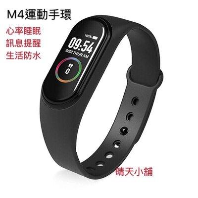 【現貨】彩色螢幕 智慧手環 運動男女手錶 帶心率  運動計步防水 多功能