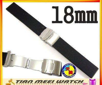 【天美鐘錶店家直營】【下殺↘超低價】全新-不銹鋼折疊式高級聚合矽膠素面錶帶-黑18mm-C