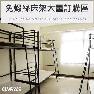 空間特工【床架訂製專區】床架設計 免螺絲角鋼床架 雙人床架 單人床 架高床 單層雙層床 架 上下舖 大量訂製
