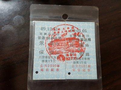 超可愛的~永保安康車票2000/12/31-2001/01/01