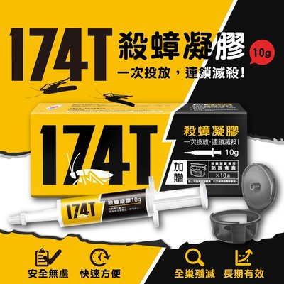 174T殺蟑凝膠餌劑 蟑螂藥 10g裝 小小一點絕對有效連鎖反應 內送10個防誤食誘餌盒 再+送10個藥盒 避免兒童誤食