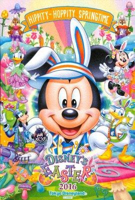 DISNEY東京迪士尼2016復活節 明信片( 製)