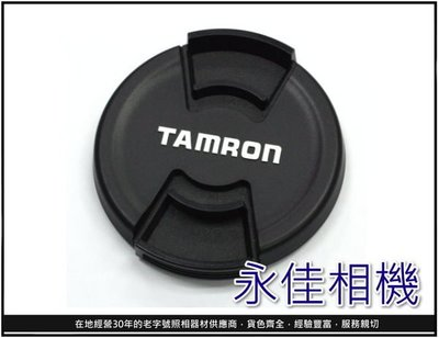永佳相機_TAMRON 騰龍 SNAP-ON LENS CAP 67mm 鏡頭前蓋  另有58mm/62mm/72mm/77mm/82mm/86mm