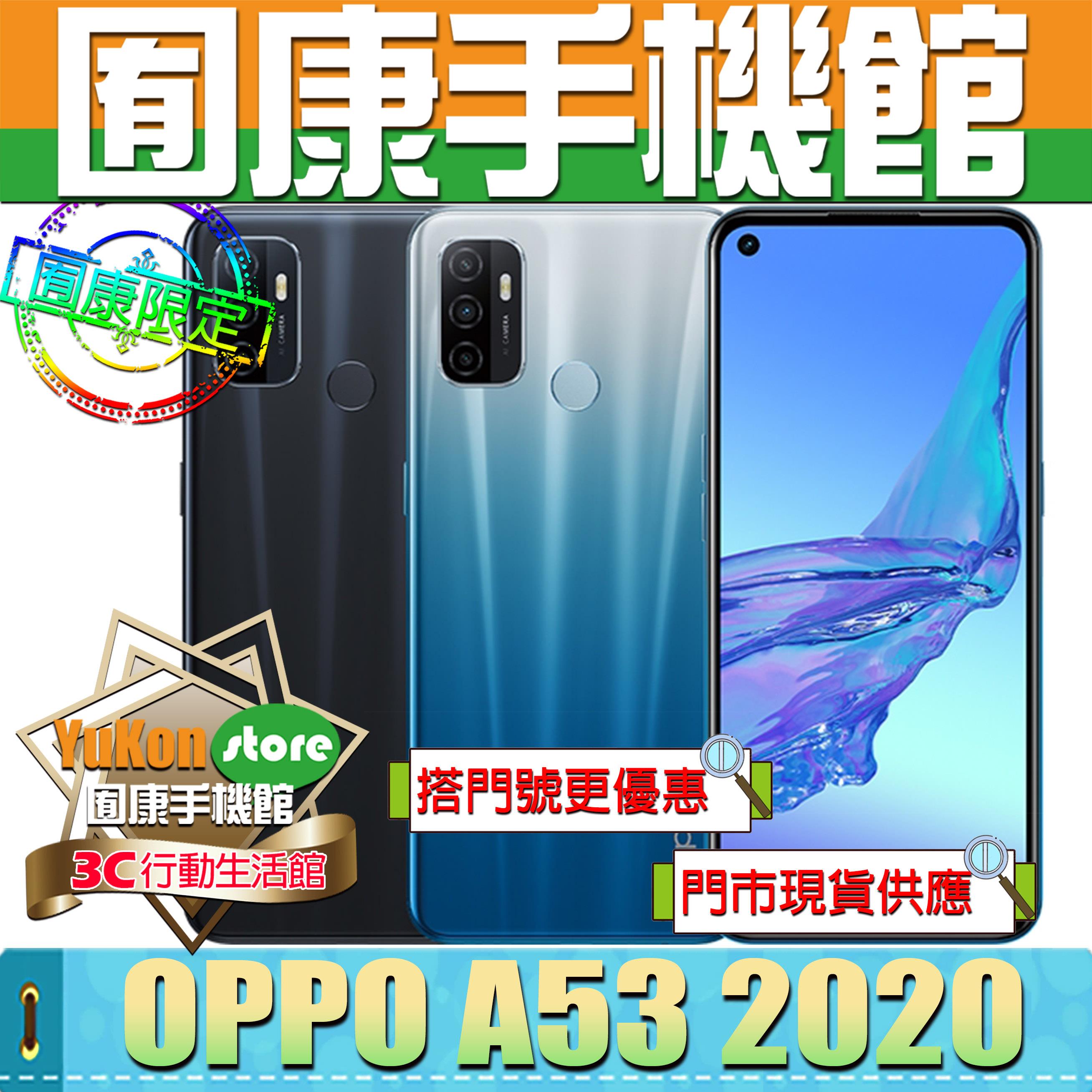 ※囿康手機館※ OPPO A53 2020 (6.5吋) 6GB/64GB 台灣公司貨 空機價