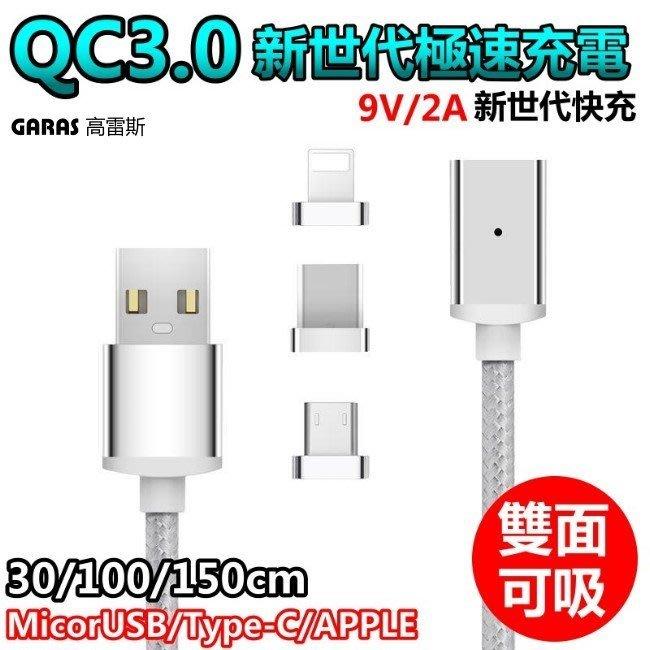 (磁吸線 加購區)GARAS 急速快充 QC3.0 升級版 手機雙面可吸 磁吸線 安卓 蘋果 TYPE C 手機傳輸