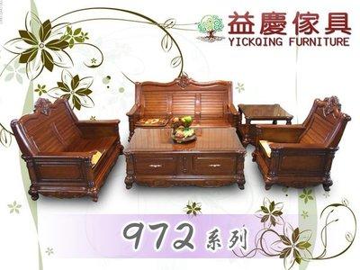 【大熊傢俱】972 法式 玫瑰雕花 實木組椅 實木沙發 新古典 客廳組椅 木製沙發 椅子  實木傢俱