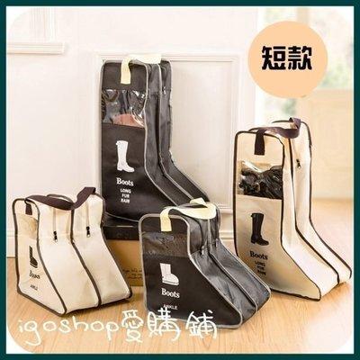 ❖i go shop❖ 短靴子收納袋 防塵袋 鞋罩 旅行收納鞋袋 防潮袋 便攜 【B00043】
