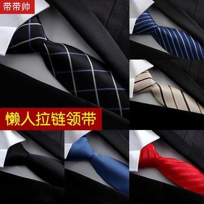 男士商務正裝拉鏈領帶 新郎結婚藍色條紋韓版黑色懶人領帶一拉的