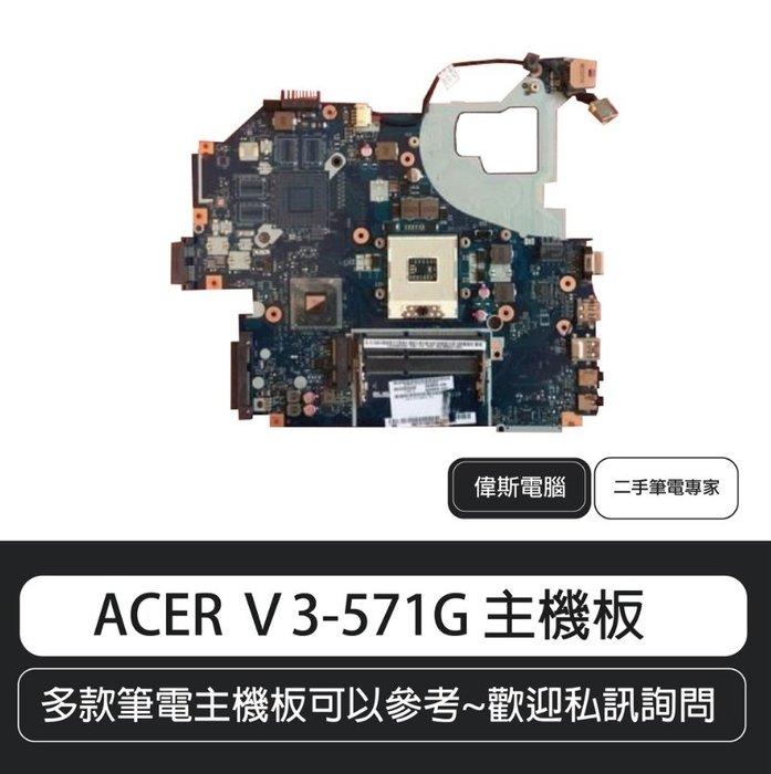 ☆偉斯電腦☆ 宏基 ACER V3-571G 主機板/主機板維修