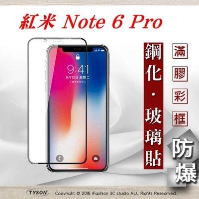 【現貨】MIUI 紅米 Note 6 Pro 2.5D滿版滿膠 彩框鋼化玻璃保護貼 9H