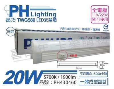 [喜萬年]含稅 PHILIPS飛利浦 LED TWG580 20W 白光 全電壓 開關 層板 支架燈_PH430460