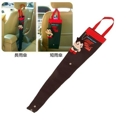 原子小金剛傘套雨傘收納袋汽車用雨傘套汽...