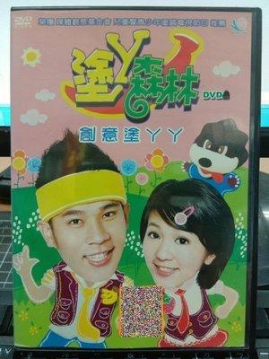 影音大批發-B15-051-二手DVD-動畫【塗Y森林:創意塗ㄚㄚ 雙碟】-套裝 幼兒教育 YOYOTV